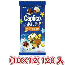 (本州送料無料) 江崎グリコ カプリコのあたまミルクの星あつめ (10×12)120入 (Y12)