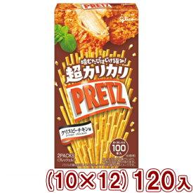 (本州送料無料) 江崎グリコ 超カリカリプリッツ クリスピーチキン味 (10×12)120入 (Y12)