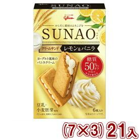 (本州送料無料) 江崎グリコ SUNAO クリームサンド レモン&バニラ (スナオ) (7×3)21入