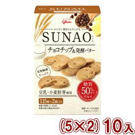 (本州送料無料) 江崎グリコ SUNAO ビスケット チョコチップ&発酵バター (スナオ) (5×2)10入