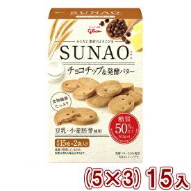 (本州送料無料) 江崎グリコ SUNAO ビスケット チョコチップ&発酵バター (スナオ) (5×3)15入