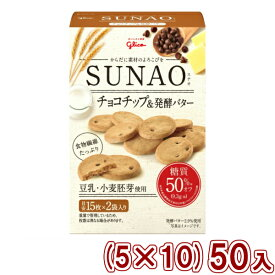 (本州送料無料) 江崎グリコ SUNAO ビスケット チョコチップ&発酵バター (スナオ) (5×10)50入 (Y12)(ケース販売)