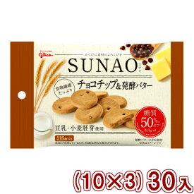 (本州送料無料) 江崎グリコ SUNAO ビスケット チョコチップ&発酵バター 小袋 (スナオ) (10×3)30入