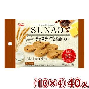 (本州送料無料) 江崎グリコ SUNAO ビスケット チョコチップ&発酵バター 小袋 (スナオ) (10×4)40入