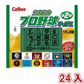 (2020年7月6日発売予定!本州送料無料) カルビー 2020 プロ野球チップス 第2弾 24入 (Y10)