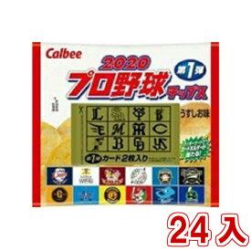 (本州送料無料) カルビー 2020 プロ野球チップス 第1弾 24入 (Y10)