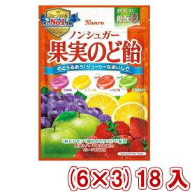 (本州送料無料) カンロ ノンシュガー果実のど飴 (6×3)18入