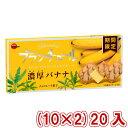 (本州送料無料) ブルボン ブランチュールミニチョコレート 濃厚バナナ (10×2)20入 (Y80)