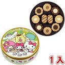 ブルボン トルテクッキー缶 サンリオキャラクターズ 1入【ラッキーシール対応】