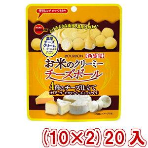 (本州送料無料) ブルボン お米のクリーミーチーズボール (10×2)20入