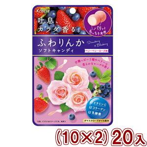 (本州送料無料) クラシエ ふわりんかソフトキャンディ ベリーベリーローズ味 (10×2)20入