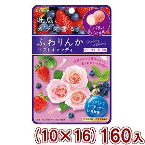 (本州送料無料) クラシエ ふわりんかソフトキャンディ ベリーベリーローズ味 (10×16)160入 (Y12)