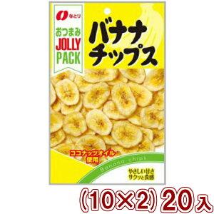 (本州送料無料) なとり JOLLYPACK バナナチップス (10×2)20入