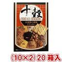(本州一部送料無料) 前田製菓  5枚×6袋 十穀 10種類の穀物クラッカー(BOXタイプ)(10×2)20入(Y10)【ラッキーシール対応】