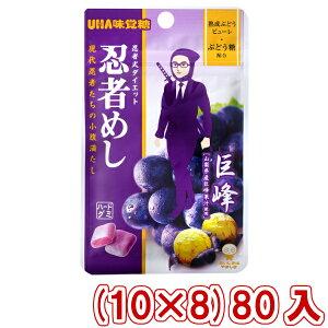 (本州送料無料) 味覚糖 忍者めし 巨峰味 (10×8)80入 (Y80)(ケース販売)