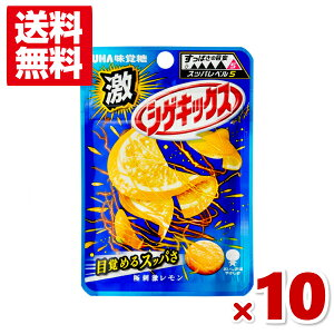 (クリックポスト全国送料無料) 味覚糖 激シゲキックス 極刺激レモン 10入 (ポイント消化)