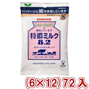 (本州送料無料) 味覚糖 特濃ミルク8.2 (6×12)72入 (Y12)(ケース販売)