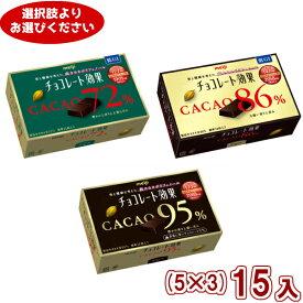 (3つ選んで本州送料無料)明治 チョコレート効果BOX (5×3)15入
