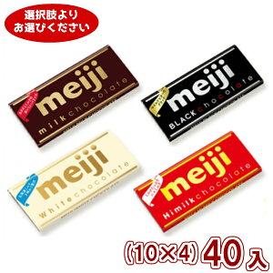 (4つ選んで本州送料無料) 明治 板チョコレート (10×4)40入