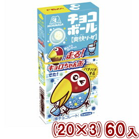 (本州送料無料) 森永 チョコボール 爽快ソーダ (20×3)60入