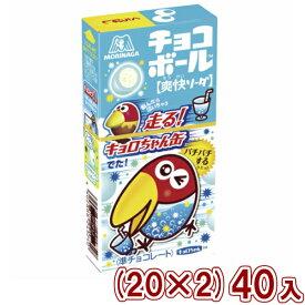 (本州一部送料無料) 森永 チョコボール 爽快ソーダ (20×2)40入【ラッキーシール対応】
