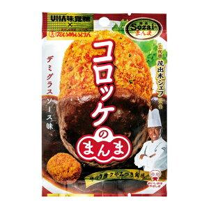 味覚糖 Sozaiのまんま コロッケのまんま デミグラスソース味 6入 @