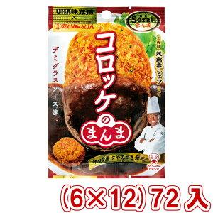 (本州送料無料) 味覚糖 Sozaiのまんま コロッケのまんま デミグラスソース味 (6×12)72入 (Y12)