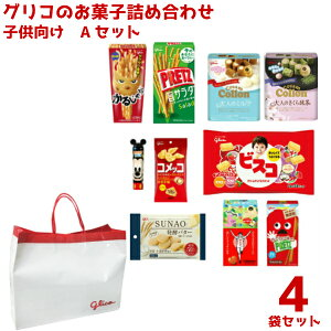 (本州送料無料)グリコのお菓子 詰め合わせ 1500円 子供向け Aセット 4入