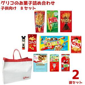 (本州送料無料) グリコのお菓子 詰め合わせ 1500円 子供向け Bセット 2入