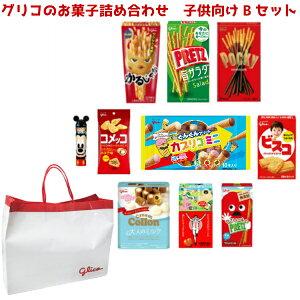 (本州送料無料) グリコのお菓子 詰め合わせ 1500円 子供向け Bセット 1入 *