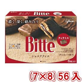 (本州送料無料) 江崎グリコ Bitte ビッテ ティラミス (7×8)56入 (Y12)