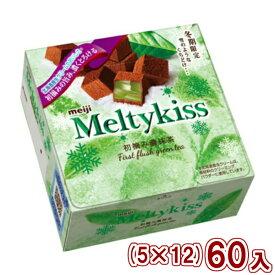 (本州一部送料無料) 明治 56gメルティーキッス 初摘み濃抹茶 (5×12)60入 【ラッキーシール対応】
