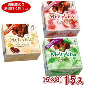 (3つ選んで本州一部送料無料) 明治 メルティーキッス (5×3)15入 (Y80)【ラッキーシール対応】