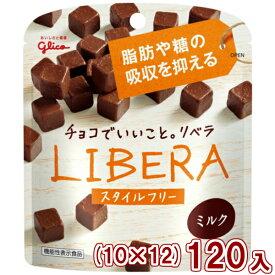 (本州送料無料)江崎グリコ LIBERA リベラ ミルク スタイルフリー(10×12)120入 (Y12)