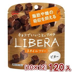 (本州送料無料) 江崎グリコ LIBERA リベラ ビター スタイルフリー (10×12)120入 (Y12)