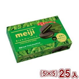 (本州一部送料無料)明治 リッチ 抹茶チョコサンド (5×5)25入 (Y10) 【ラッキーシール対応】
