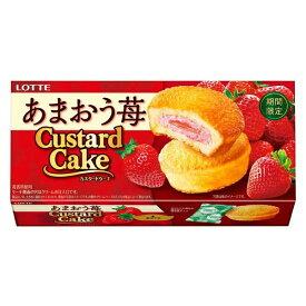 ロッテ カスタードケーキ あまおう苺 5入 *【ラッキーシール対応】@