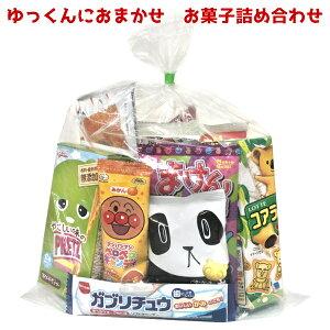 お菓子詰め合わせ 500円 ゆっくんにおまかせお菓子セット (子供向け) 1袋
