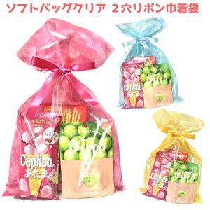 お菓子詰め合わせ 500円 ソフトバッグクリア 2穴リボン巾着袋 1袋 (LS165)