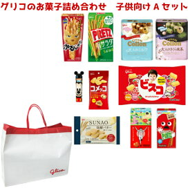 グリコのお菓子 詰め合わせ 1500円 子供向け Aセット 1入 【ラッキーシール対応】