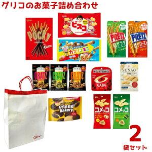(本州送料無料) グリコのお菓子 詰め合わせ 3000円 2入