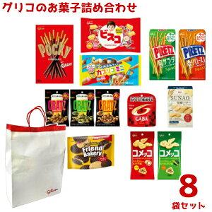 (本州送料無料) グリコのお菓子 詰め合わせ 3000円 8入