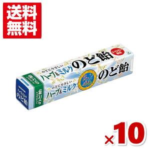 (メール便全国送料無料) 味覚糖 ハーブ&ミルクのど飴 10入 (ポイント消化)