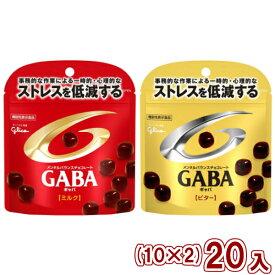 (2つセットで本州送料無料) 江崎グリコ メンタルバランスチョコレート GABA ギャバ (ミルク・ビター)  (10×2)20入 (Y80)