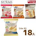 (3つ選んで、本州一部冷凍送料無料)江崎グリコ SUNAO(6×3)18入(冷凍)(アイスクリーム)(Y80)