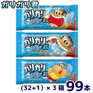(本州一部冷凍送料無料)赤城乳業 ガリガリ君ソーダ (32+1)×3箱 99本入(冷凍)