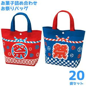 (本州送料無料) お菓子詰め合わせ お祭りバッグ300円 20袋 (子供向け)(la352・la353)