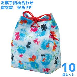 (本州送料無料) お菓子詰め合わせ 信玄袋 金魚FP 500円 10袋(la357)