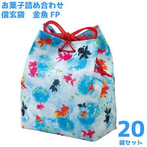 (本州送料無料) お菓子詰め合わせ 信玄袋 金魚FP 500円 20袋(la357)