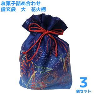 (本州送料無料) お菓子詰め合わせ 信玄袋 大 花火柄 800円 3袋(la358)